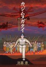 Soldats de Sable 1 Manga
