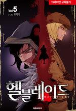 Hell Blade 5 Manhwa
