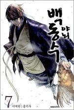 The Swordsman 7
