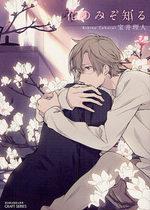 Seule la fleur sait 2 Manga