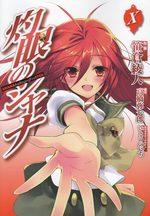 Shakugan No Shana 10 Manga