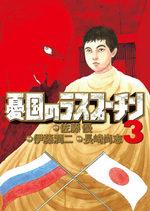 Yûkoku no Rasputin 3 Manga