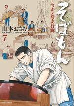 Sobamon 7 Manga