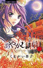 Scarlet Fan 2 Manga