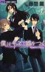 Mysterious Honey 1 Manga