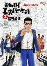 Minna! Esper Dayo! 2 Manga