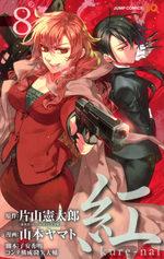 Kure-nai 8 Manga
