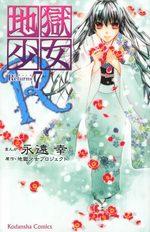 Jigoku Shojo R 7 Manga