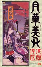 The Moon Sword 4 Manga