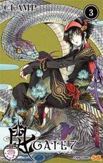 Gate 7 3 Manga