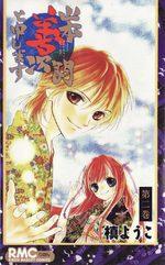 Yamamoto Zenjrou to Moushimasu 2 Manga