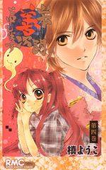 Yamamoto Zenjrou to Moushimasu 4 Manga