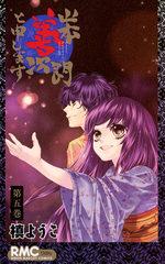 Yamamoto Zenjrou to Moushimasu 5 Manga