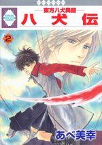 Hakkenden 2 Manga