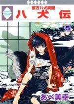 Hakkenden 5 Manga