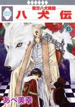 Hakkenden 6 Manga