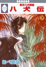 Hakkenden 7 Manga