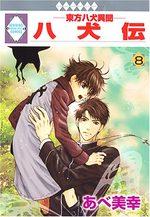 Hakkenden 8 Manga