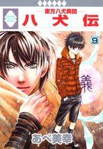 Hakkenden 9 Manga