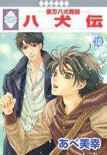 Hakkenden 12 Manga