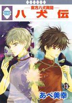 Hakkenden 13 Manga