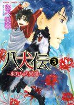 Hakkenden 3 Manga