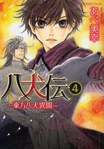 Hakkenden 4 Manga