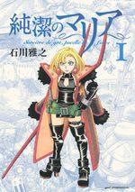 Junketsu no Maria 1 Manga
