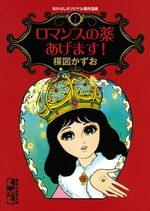 Nakayoshi Original-han Sakuhinshû 1 Manga