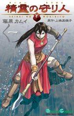 Seirei no Moribito 1 Manga