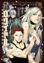 Kaitô Royale - Rozalta no Hihô wo Oe!! 1 Manga