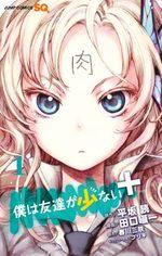 Boku wa Tomodachi ga Sukunai plus 1 Manga