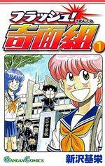 Le Collège Fou, Fou, Fou ! - Flash ! Kimengumi 1 Manga