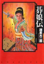 Gojoden Series 1 Manga