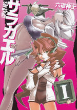 Sarakiel 1 Manga