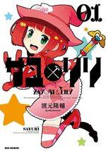 Sayu x Lily 1