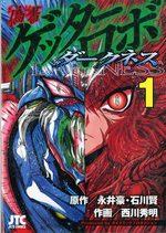 Gisho Getter Robo Darkness 1 Manga