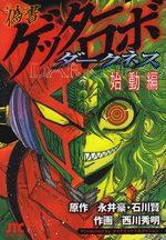 Gisho Getter Robo Darkness - Shidô-hen 1 Manga