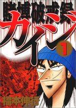Kaiji 02 - Tobaku Hakairoku Kaiji 1