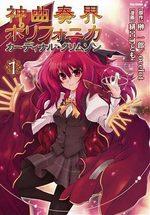 Polyphonica - Cardinal Crimson 1 Manga