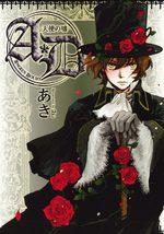A.D Angel's Doubt 1 Manga