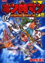 Kinnikuman II Sei - Kyuukyoku Choujin Tag Hen 2