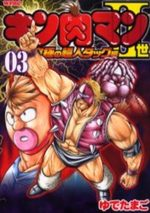 Kinnikuman II Sei - Kyuukyoku Choujin Tag Hen 3