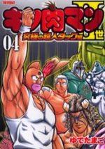 Kinnikuman II Sei - Kyuukyoku Choujin Tag Hen 4