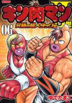 Kinnikuman II Sei - Kyuukyoku Choujin Tag Hen 6