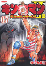 Kinnikuman II Sei - Kyuukyoku Choujin Tag Hen 7