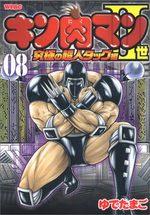 Kinnikuman II Sei - Kyuukyoku Choujin Tag Hen 8