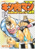 Kinnikuman II Sei - Kyuukyoku Choujin Tag Hen 12