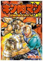 Kinnikuman II Sei - Kyuukyoku Choujin Tag Hen 14