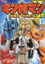 Kinnikuman II Sei - Kyuukyoku Choujin Tag Hen 15